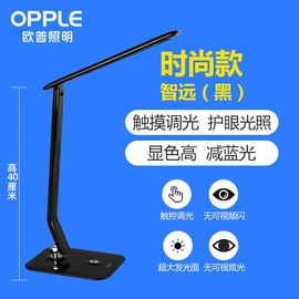 欧普照明 LED学生护眼台灯儿童书桌可折叠风扇护眼灯 智远 黑