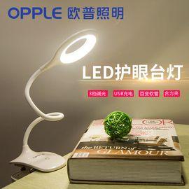 欧普照明 LED学生护眼灯 可充电书桌床头台灯 雅凡 雅凡