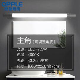 欧普照明 LED镜前灯铝合金现代简约浴室卫生间镜柜灯 主角