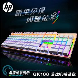 惠普 GK100 RGB背光幻彩 机械键盘 青轴  原封 正品