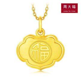 周大福  珠宝首饰福字长命锁金锁足金黄金吊坠 约1.65g F209182
