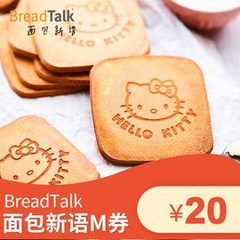 面包新语 代金券20元
