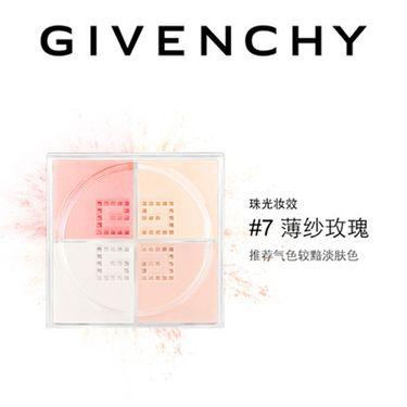 Givenchy/纪梵希 轻盈无痕明星四宫格散粉12g 法国进口 定妆控油 多色可选 Star Beauty