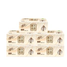 清风 原木3层130抽5包面巾纸