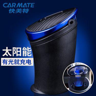 快美特 带LED车载烟灰缸 汽车用品创意烟灰缸 带盖车内烟灰缸