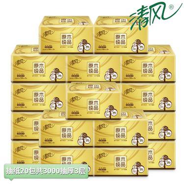 清风 @金装抽纸20包共3000抽厚3层原木纯品系列无香防敏整箱卫生餐面纸巾