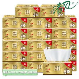 清风 @金装抽纸6提24包共3120抽厚3层无香系列整箱餐面防敏卫生纸巾