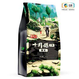 中粮 十月稻田黑米 无染色 干净无杂 高粗纤维 优质粗粮 富含花青素 健康营养 1kg