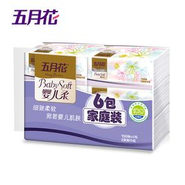 五月花  婴儿柔抽纸 纸巾  婴儿可用 150抽*6共计900抽