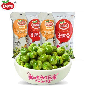 口水娃 青豌豆26g*30袋 牛肉味*15 香辣味 *15
