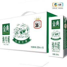 伊利 金典纯牛奶250ml*12/箱 奶质纯正 香甜浓郁 丰富营养