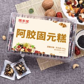 固本堂 坚果口味 阿胶固元糕500g【科学配比 舌尖美味】