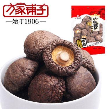 方家铺子 福建特产香菇干货 冬菇煲汤138g×2