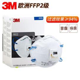 3M 口罩8822呼气阀透气防护口罩防尘防雾霾PM2.5头带式FFP2级10只