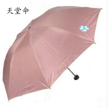 天堂伞 33383E一片清新超轻伞三折叠便携黑胶遮阳伞小清新防紫外线(多色随机配送)
