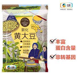 初萃 敦化黄大豆 东北黄豆浆豆 非转基因五谷杂粮粗粮 皮薄粒大 400g