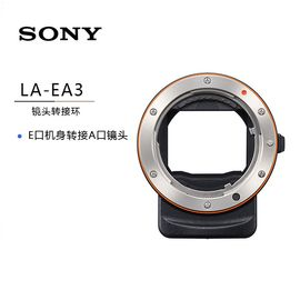 索尼 Sony LA-EA3 E卡口转接A口镜头转接环 ilce7Rm2 7S A7M2 6000 6300