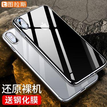 图拉斯  iPhone X手机壳 苹果X全包保护套 透明款