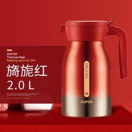 苏泊尔 保温壶家用大容量304不锈钢真空暖壶热水壶保温瓶KC20BW 2L