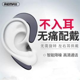 REMAX T20蓝牙耳机挂耳式无线迷你运动隐形耳塞式开车蓝牙耳机耳塞
