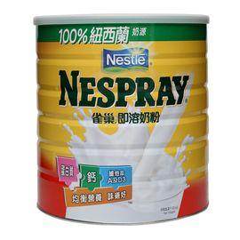 Nestle/雀巢 港版雀巢成人学生全家喝的全脂即溶奶粉2200g 新西兰原装进口 丰富营养 信营全球购