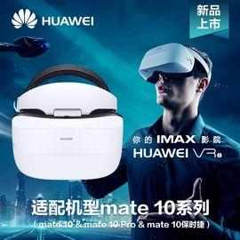 华为 Huawei VR2 3K高清分辨率vr一体机 IMAX私人巨幕影院适用于mate10系列机型