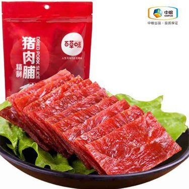 百草味 精制猪肉脯200g 浓郁肉香 色泽红亮 猪肉类零食
