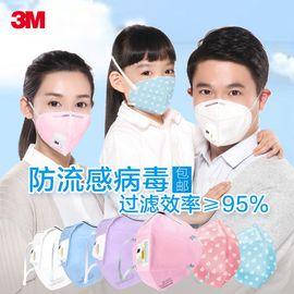 3M 口罩冬季防尘口罩防流感病毒口罩防雾霾口罩PM2.5男女儿童蓝色紫色KN95 9只