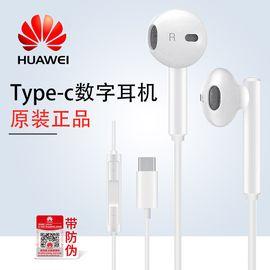 华为 Huawei 经典耳机mate10入耳式塞Type-c手机通用pro原装 CM33线控耳机