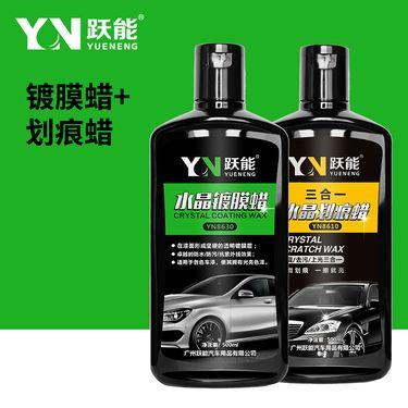 跃能 汽车镀膜蜡液体蜡棕榈蜡漆面美容用品黑白色打蜡上光养护车蜡