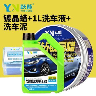 跃能 汽车蜡去污上光防护蜡镀膜蜡美容保养打蜡镀晶蜡