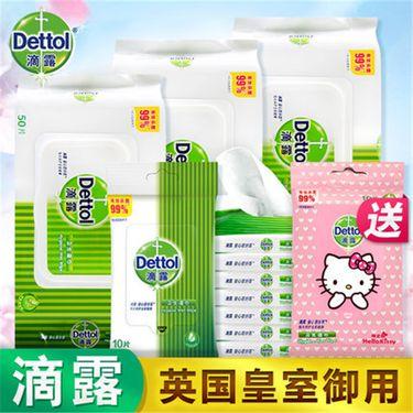 滴露 卫生湿巾纸带盖50片*3包+10片*9包家用量贩装共12包