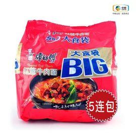 康师傅 大食代BIG红烧牛肉面(5连包 124g*5) 袋装方便面 大分量更满足