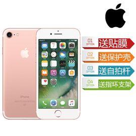 Apple 【送贴膜保护壳指环支架】苹果7 iPhone7 32G内存国行全网通4G手机