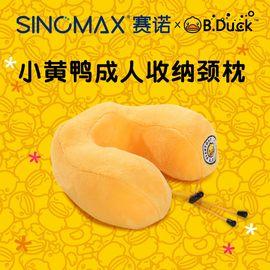 赛诺 SINOMAX小黄鸭B Duck记忆棉U型旅行收纳脖枕午睡护颈枕头枕
