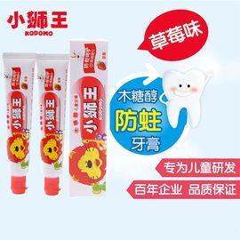 狮王 LION狮王 3支装 小狮王木糖醇儿童牙膏40g(草莓)