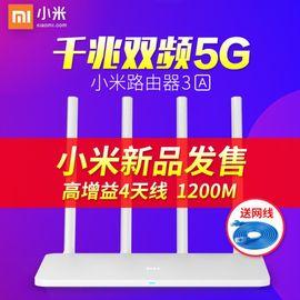 MI 小米路由器3A无线家用wifi穿墙千兆双频1200M光纤高速智能穿墙王