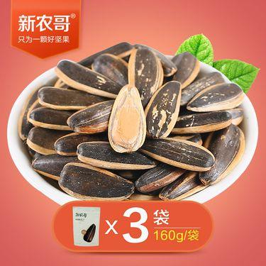 新农哥 五香瓜子160g*3袋