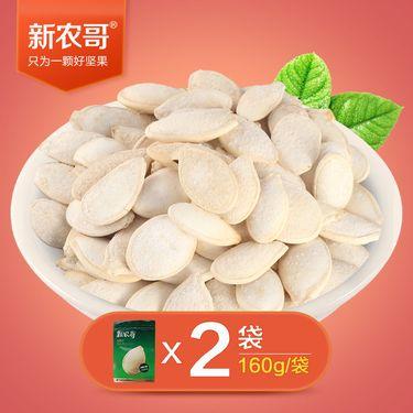 新农哥 白瓜子160g*2袋