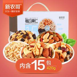 新农哥 每日果仁礼盒420g狂欢零食大礼包5种混合坚果共15包氮气保鲜  年货送礼 年货礼盒