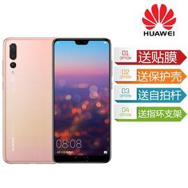 华为 Huawei P20 Pro 6G+128G全面屏莱卡三摄美拍智能AI4G全网通手机