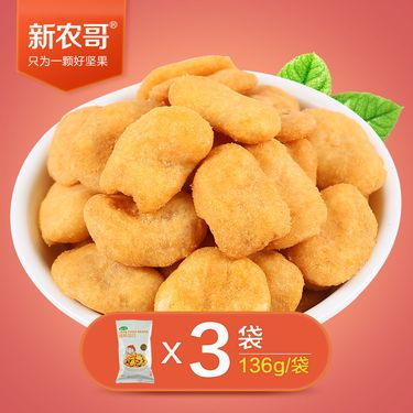 新农哥 蟹黄蚕豆136g*3袋