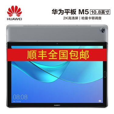 华为 HUAWEI M5 10.8英寸安卓智能游戏移动平板电脑 Wifi/全网通可通话