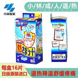 小林制药 成人降温贴散热贴 12+4片*2盒 降温熬夜 加班可用