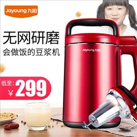 九阳 Joyoung 全自动豆浆机家用小型迷你多功能免煮 正品