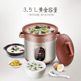 九阳 电炖锅紫砂锅3.5升煲汤煮粥锅养生电砂锅可预约JYZS-M3525