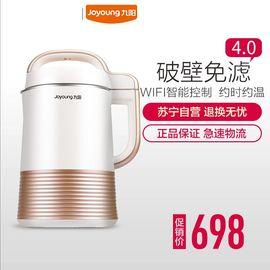 九阳 DJ13E-Q3豆浆机家用全自动智能破壁免滤多功能预约加热小型