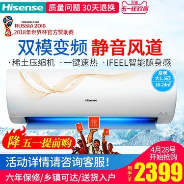 海信 Hisense KFR-35GW/EF19A3(1N10) 大1.5P匹变频冷暖挂机