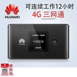 华为 (HUAWEI) 随行wifi2三网移动电信联通 4G无线路由器E5577 车载mifi 3000毫安电池