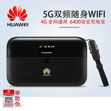 华为 (HUAWEI) 随行wifi2 pro 4G无线路由器E5885 车载mifi6400毫安充电宝